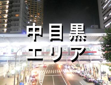 中目黒エリア